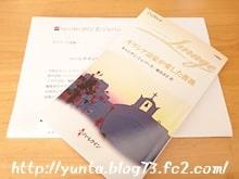 ハーレクイン文庫 新刊モニター本