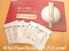 FANCL(ファンケル) リンクルクリームの試供品サンプル