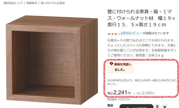 無印・壁に付けられる家具・箱・1マス・ウォールナット材 幅19×奥行15.5×高さ19cm②
