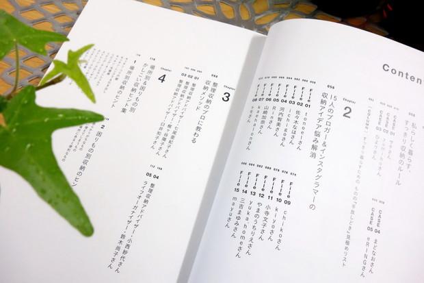 決定版 シンプル収納のルール&アイデア②