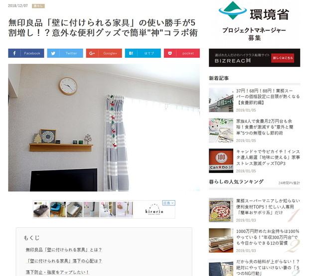 ヨムーノ・無印・壁に付けられる家具①