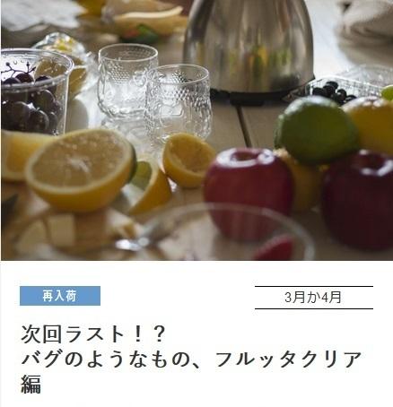 2019年・scope・フルッタ①