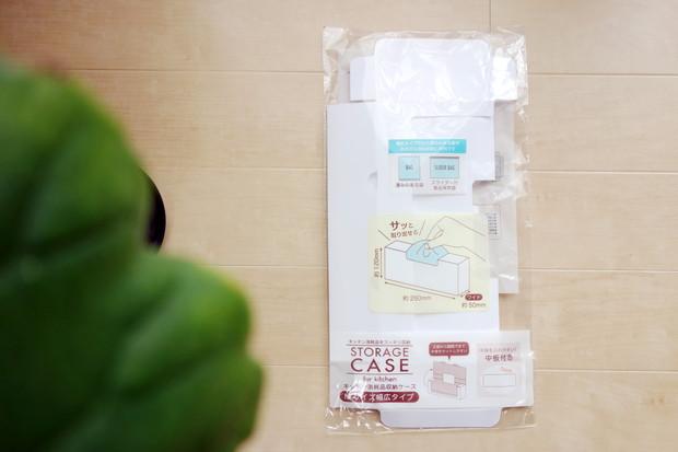 セリア・キッチン消耗品収納ケース・Mサイズ幅広タイプ①