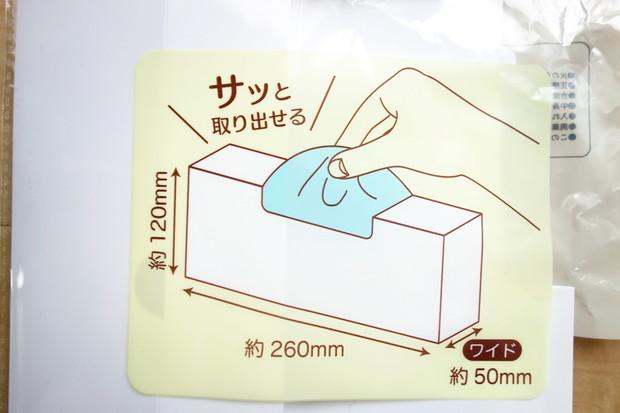 セリア・キッチン消耗品収納ケース・Mサイズ幅広タイプ②