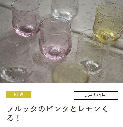 scope・フルッタ。レモン・ピンク①