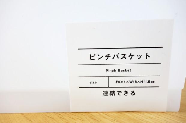 セリア・連結できるピンチバスケット②