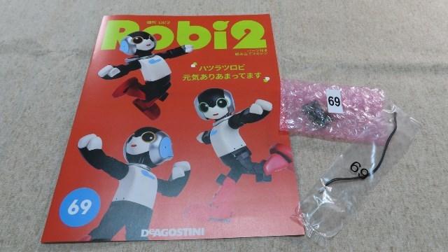 週刊ロビ2 68・69 3