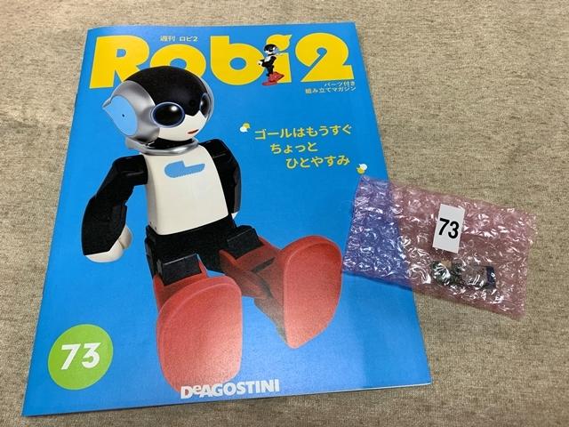 ロビ2 72・73号2