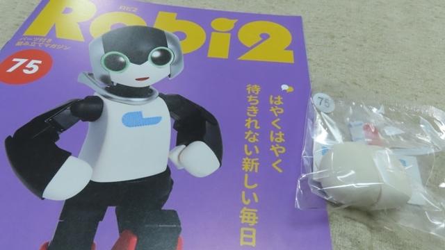 ロビ2 75号76号 1