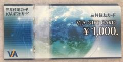 ダイイチからのギフトカード