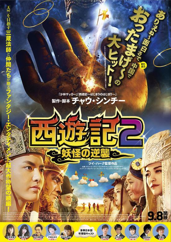 No1538 『西遊記2~妖怪の逆襲~』