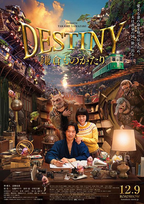 No1552 『DESTINY 鎌倉ものがたり』