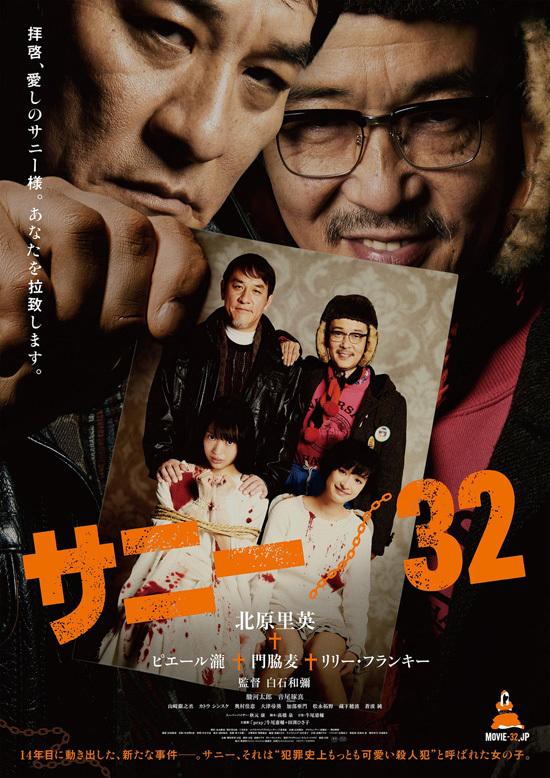 No1554 『サニー/32』