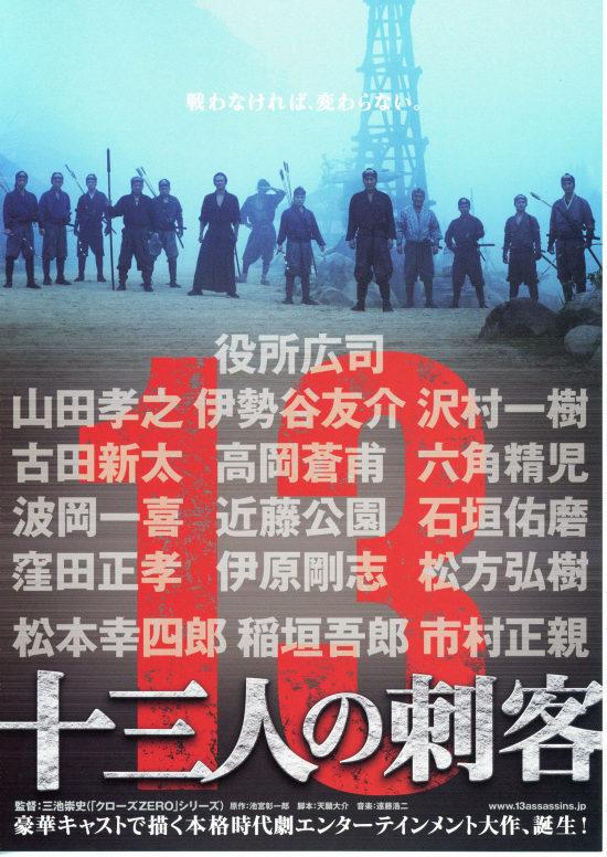 No1561 『十三人の刺客』