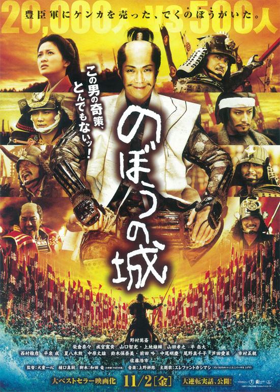 No1566 『のぼうの城』