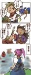 ビルダー漫画