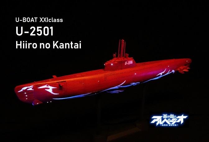 U-2501 緋色の艦隊m