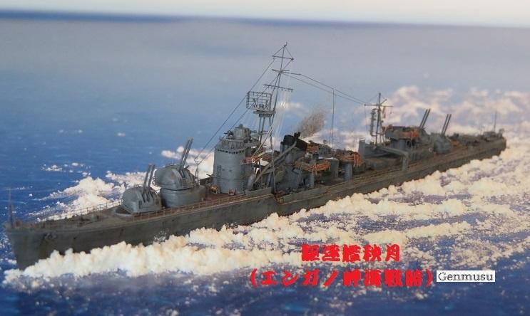駆逐艦秋月g