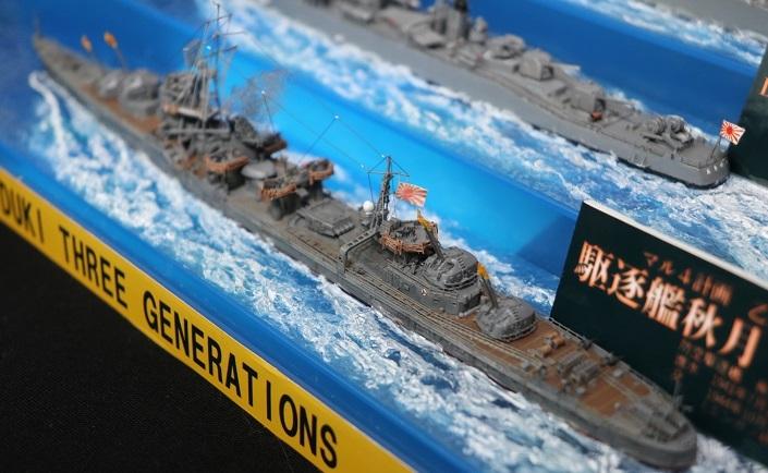 駆逐艦秋月後部