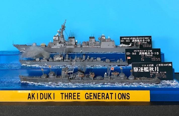 akiduki3geneation.jpg