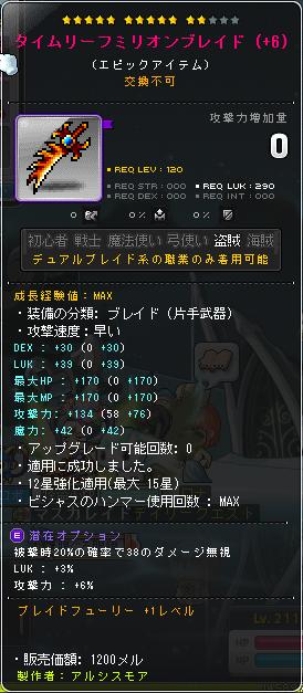 装備が弱い! 2