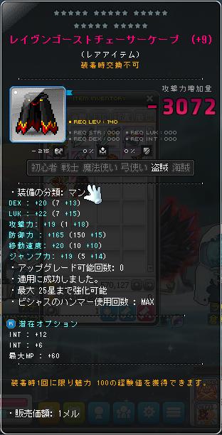 9連マント!