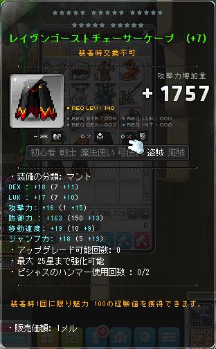 7連マント