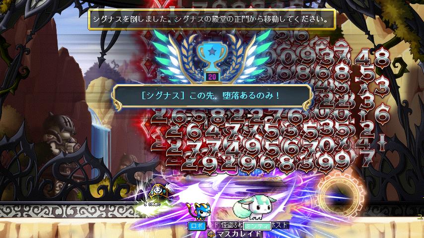 ノーマルシグナス:撃破!