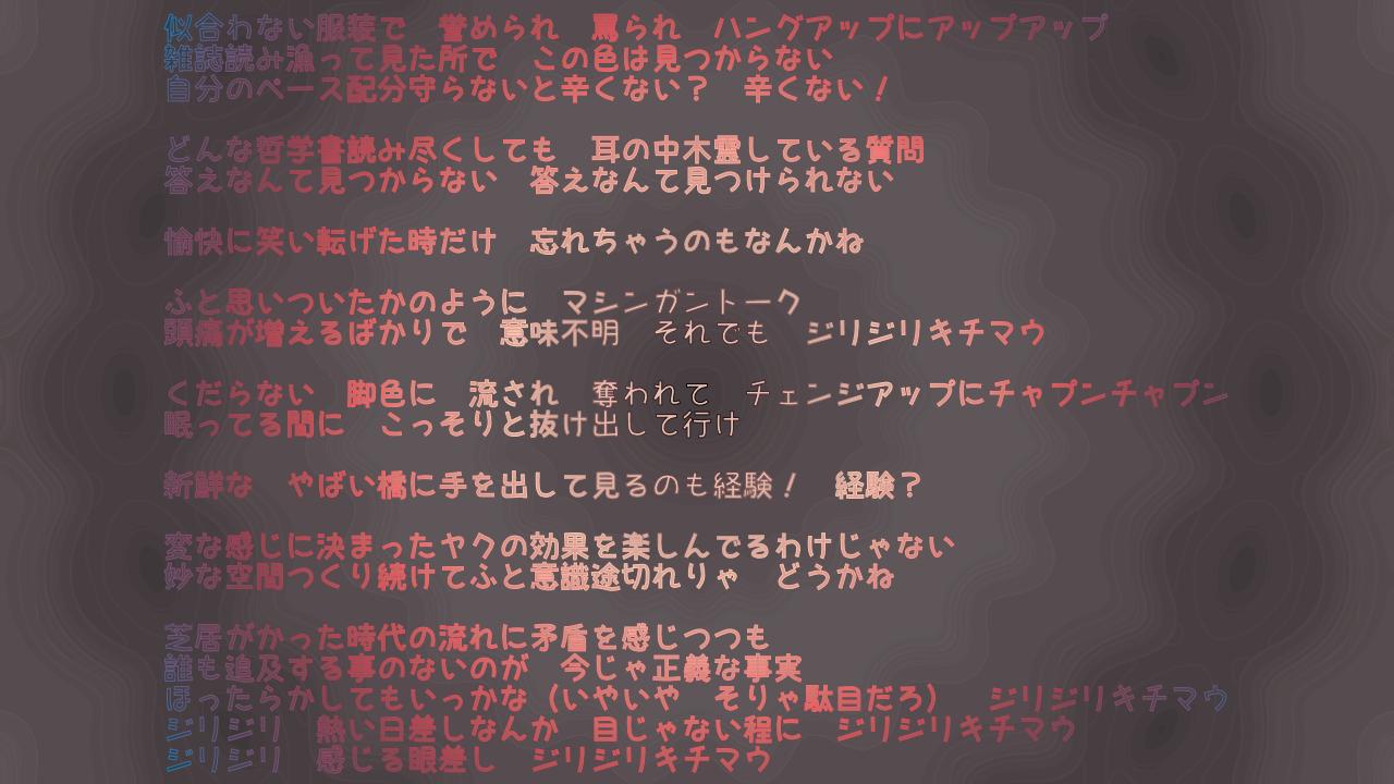 ジリジリキチマウ歌詞1