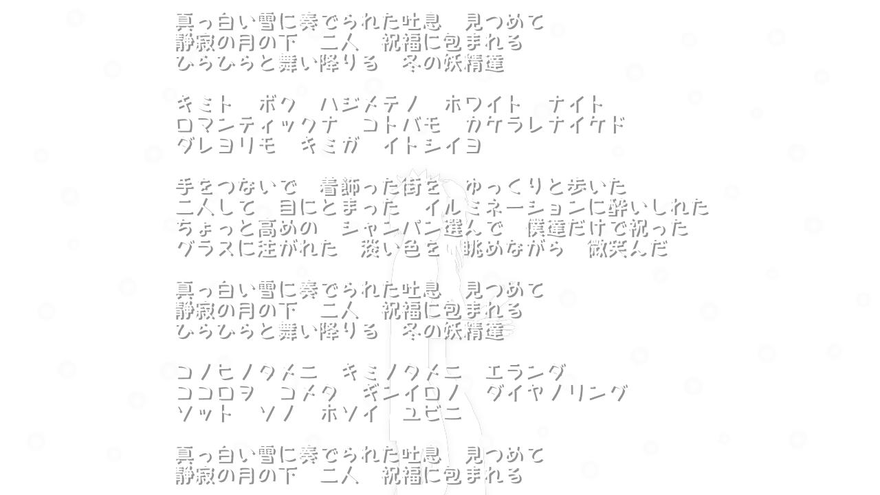 真っ白い雪に奏でられた歌詞1