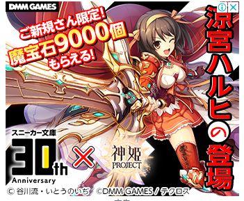 神姫ご新規さん9000石
