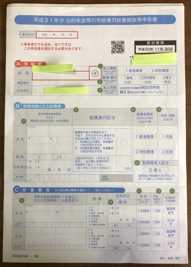 B457-1申告書2018-11-21