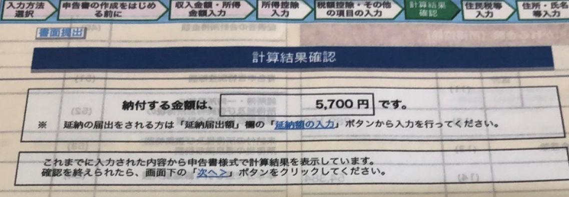 B505-1税2019-01-26