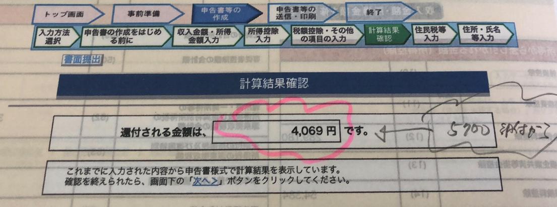 B505-2税2019-01-26