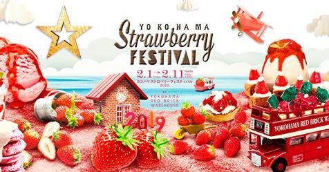 横浜赤レンガ倉庫にてストロベリーフェスティバルが開催。ミガキイチゴストアも初出店!