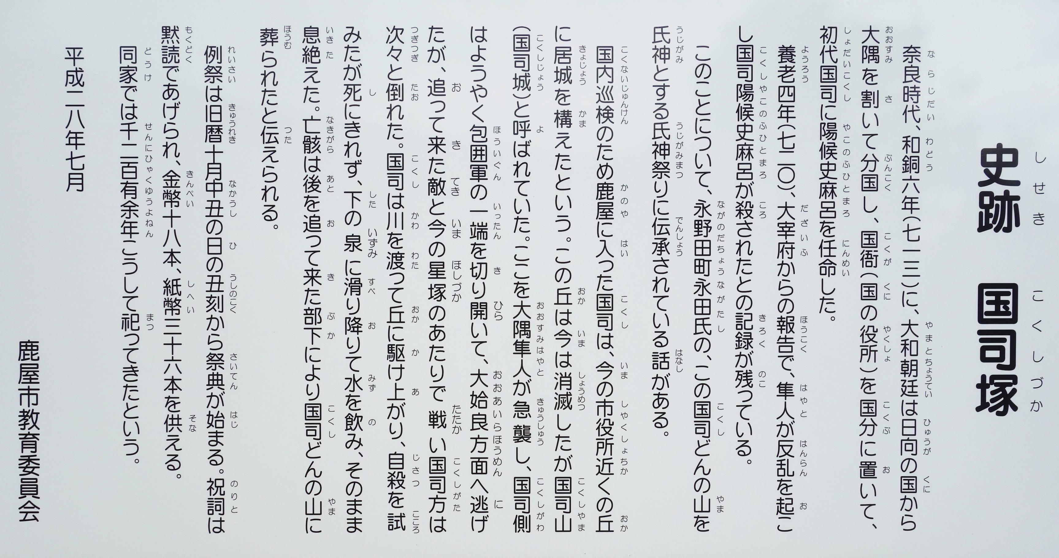 国司塚説明文_640KB